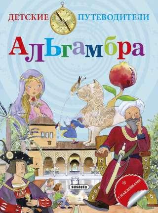 La Alhambra (ruso)